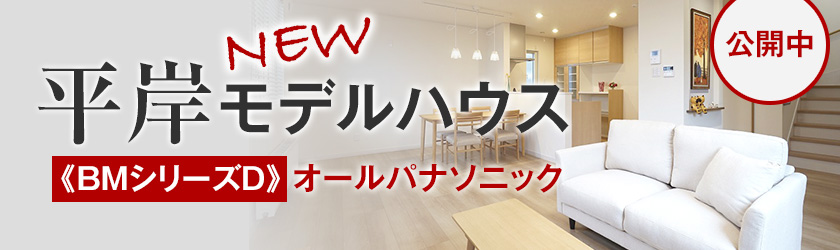 平岸新モデルハウス《BMシリーズD》オールパナソニック