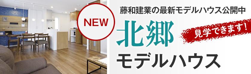 北郷モデルハウス 藤和建業の最新モデルハウス公開中