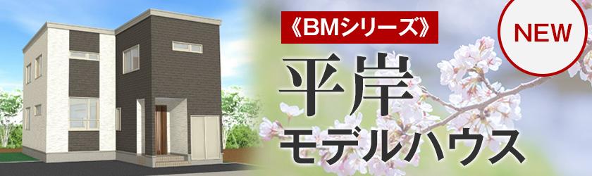 平岸新モデルハウス
