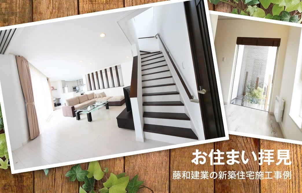 お住まい拝見 藤和建業の新築住宅施工事例