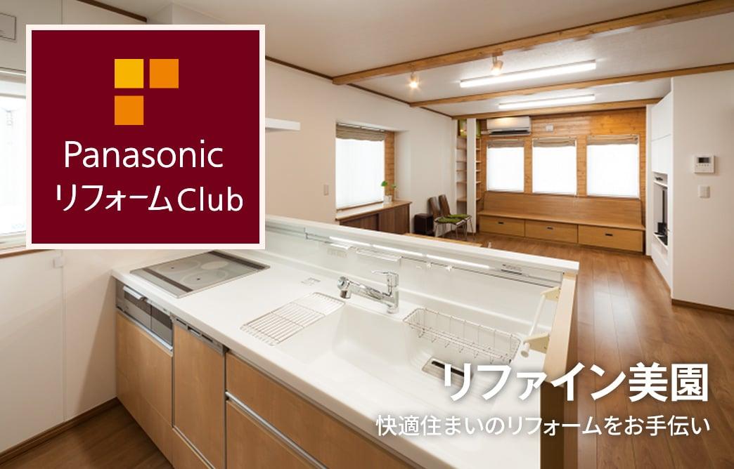 PanasonicリフォームClub リファイン美園 快適住まいのリフォームをお手伝い