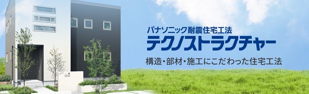 パナソニック耐震住宅工法テクノストラクチャー 構造・部材・施工にこだわった住宅工法