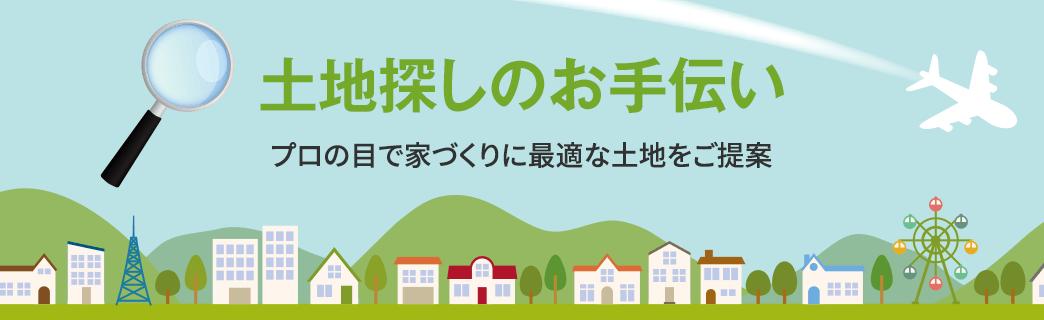 土地探しのお手伝い プロの目で家づくりに最適な土地をご提案